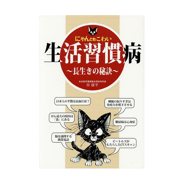にゃんともこわい生活習慣病 長生きの秘訣/谷康平