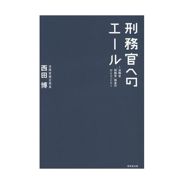 """刑務官へのエール 法務省""""刑務官""""局長のひとりごと/西田博"""