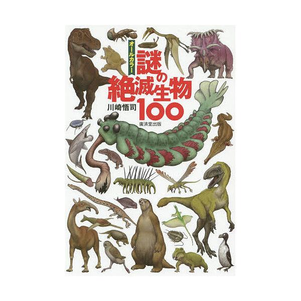 オールカラー謎の絶滅生物100/川崎悟司