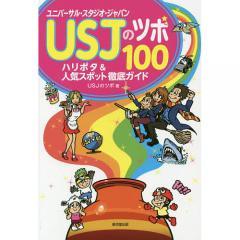 USJ(ユニバーサル・スタジオ・ジャパン)のツボ100 ハリポタ&人気スポット徹底ガイド/USJのツボ/旅行