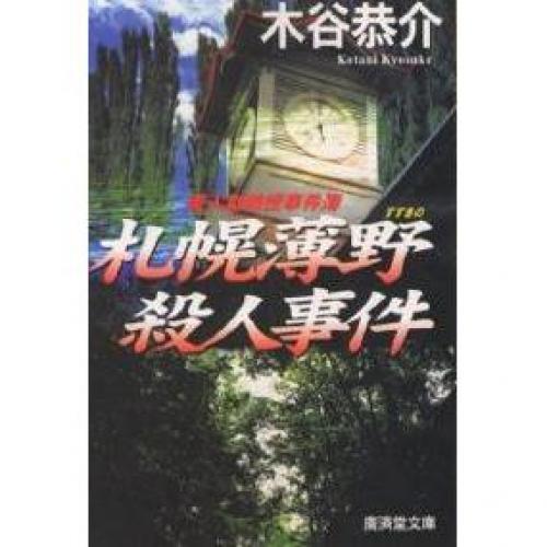 札幌薄野殺人事件 連作旅情ミステリー/木谷恭介