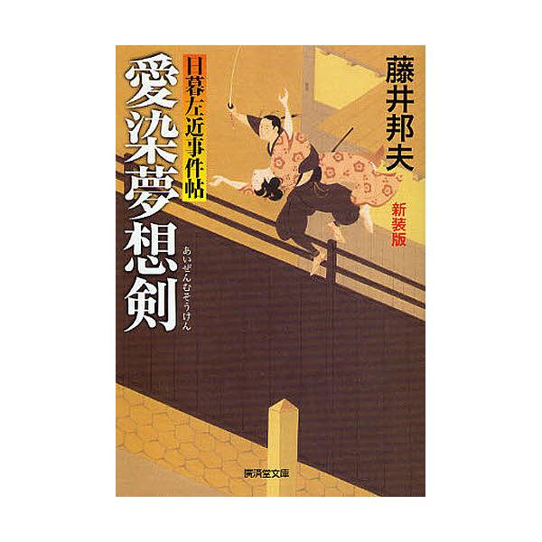 愛染夢想剣 日暮左近事件帖 新装版/藤井邦夫
