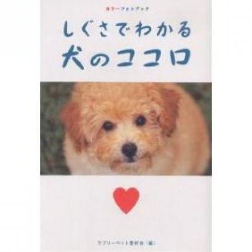 しぐさでわかる犬のココロ カラーフォトブック/ラブリーペット愛好会