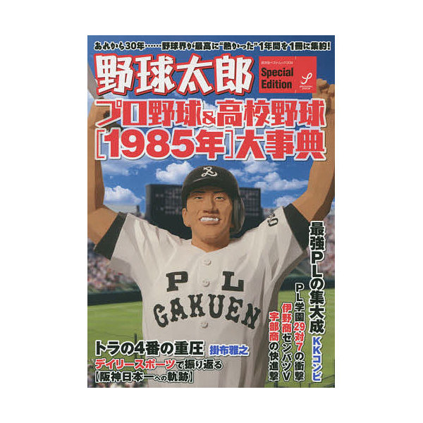 プロ野球&高校野球〈1985年〉大事典