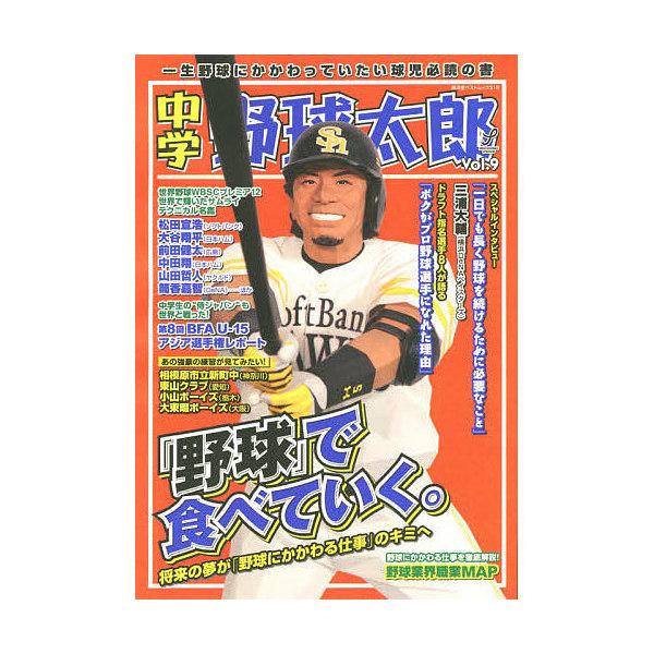 中学野球太郎 Vol.9