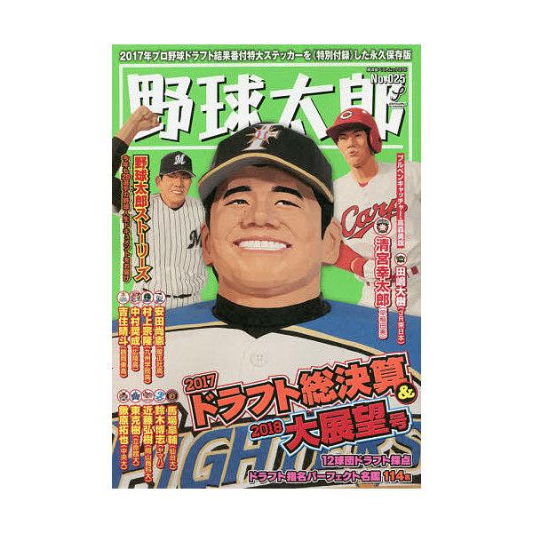 野球太郎 No.025