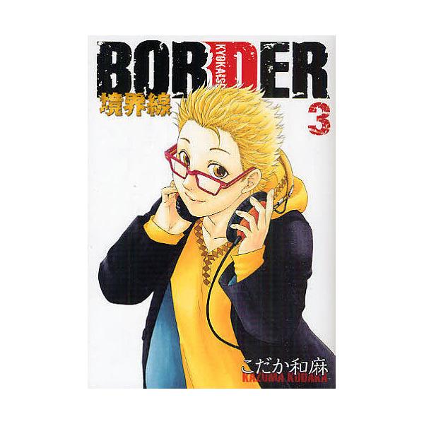 BORDER境界線 3 通常版/こだか和麻
