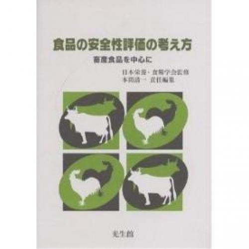 食品の安全性評価の考え方 畜産食品を中心に/本間清一