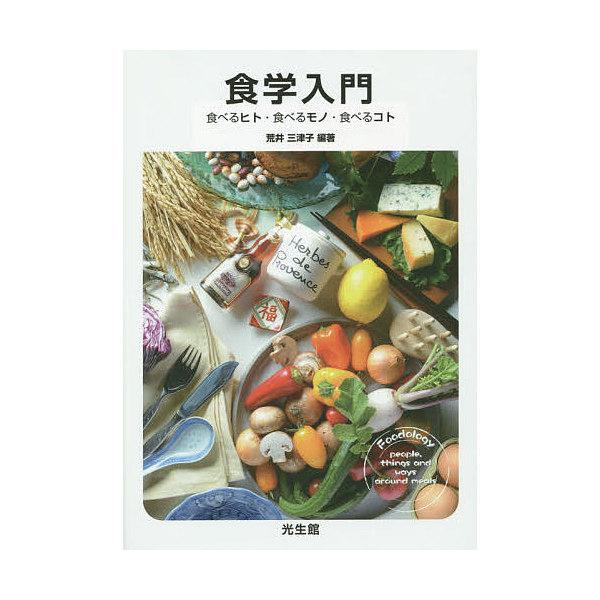 食学入門 食べるヒト・食べるモノ・食べるコト/荒井三津子