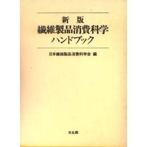 繊維製品消費科学ハンドブック/日本繊維製品消費科学会