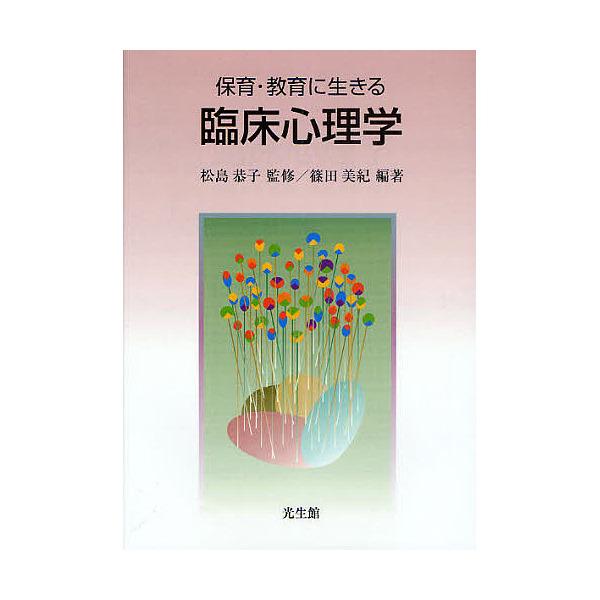 保育・教育に生きる臨床心理学/篠田美紀/松島恭子