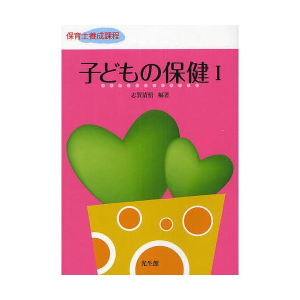 子どもの保健 1/志賀清悟