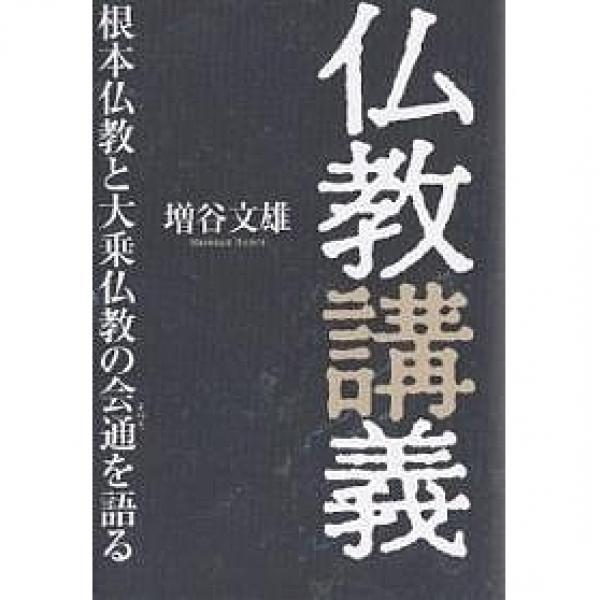 仏教講義 根本仏教と大乗仏教の会通を語る/増谷文雄