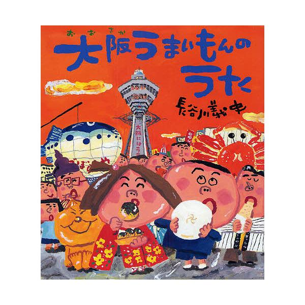 【ストア5%クーポン実施中】【クーポンコード:C2Y8WET】大阪うまいもんのうた/長谷川義史