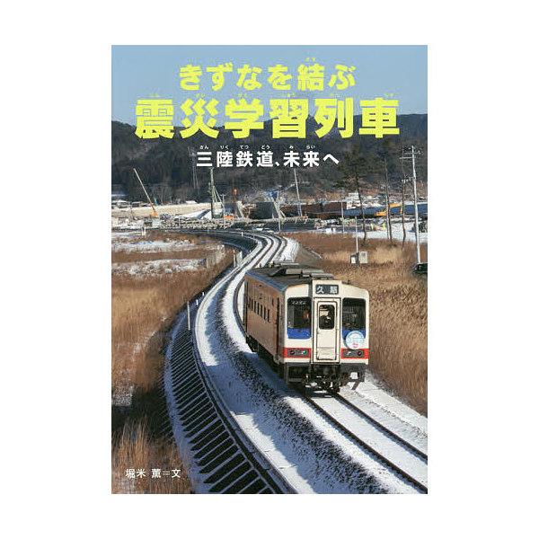 きずなを結ぶ震災学習列車 三陸鉄道、未来へ/堀米薫