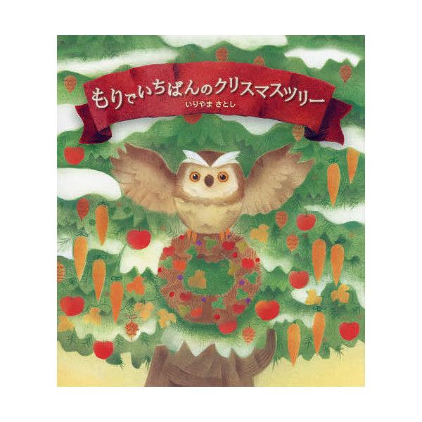 もりでいちばんのクリスマスツリー/いりやまさとし/子供/絵本