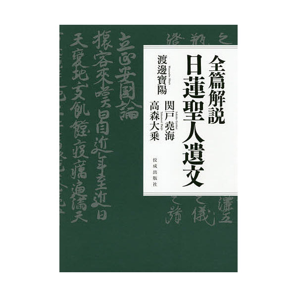 全篇解説日蓮聖人遺文/渡邊寶陽/関戸堯海/高森大乗