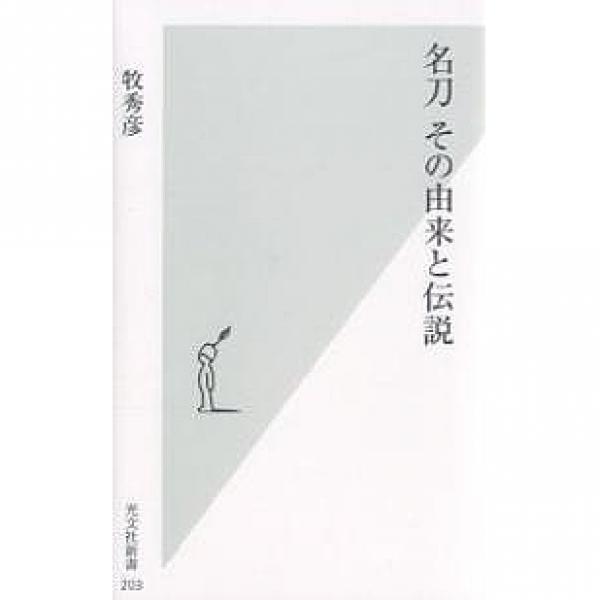 名刀その由来と伝説/牧秀彦