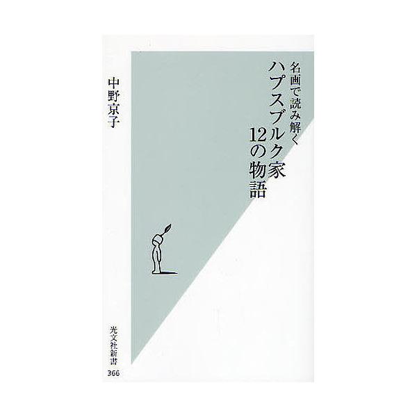 名画で読み解くハプスブルク家12の物語/中野京子