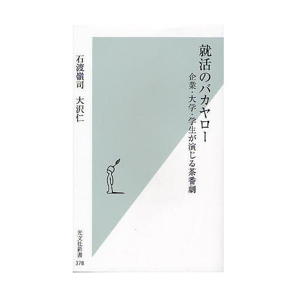 就活のバカヤロー 企業・大学・学生が演じる茶番劇/石渡嶺司/大沢仁