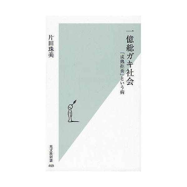 一億総ガキ社会 「成熟拒否」という病/片田珠美