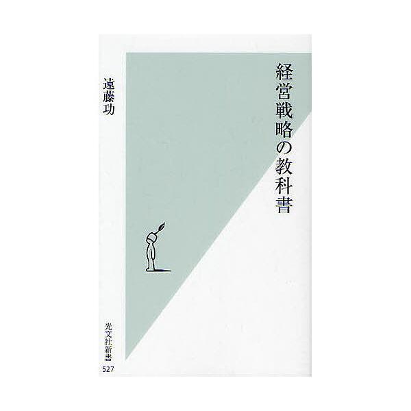 経営戦略の教科書/遠藤功