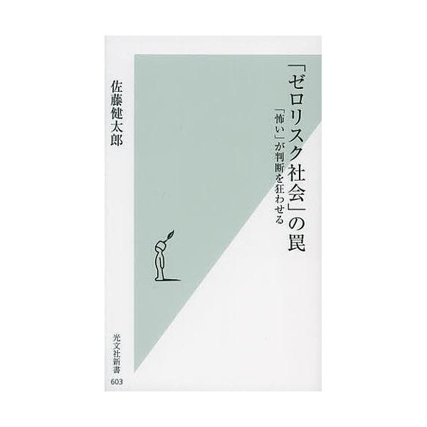「ゼロリスク社会」の罠 「怖い」が判断を狂わせる/佐藤健太郎