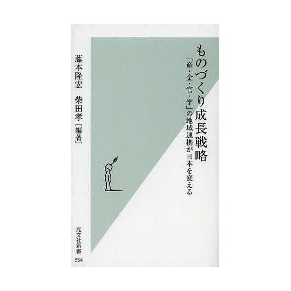 ものづくり成長戦略 「産・金・官・学」の地域連携が日本を変える/藤本隆宏/柴田孝