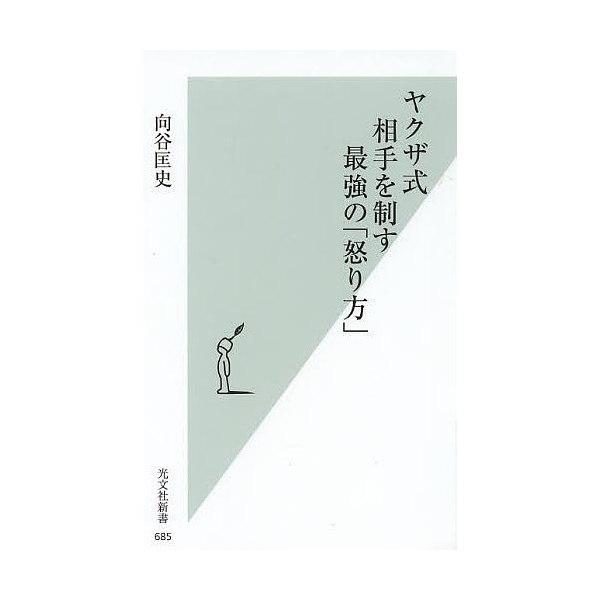 ヤクザ式相手を制す最強の「怒り方」/向谷匡史