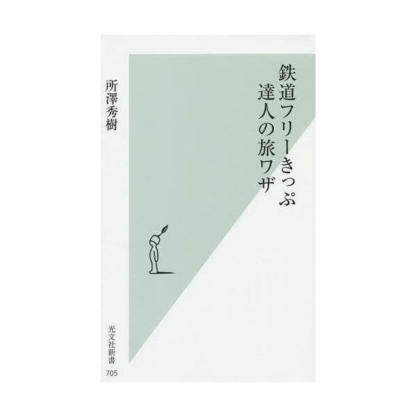 鉄道フリーきっぷ達人の旅ワザ/所澤秀樹