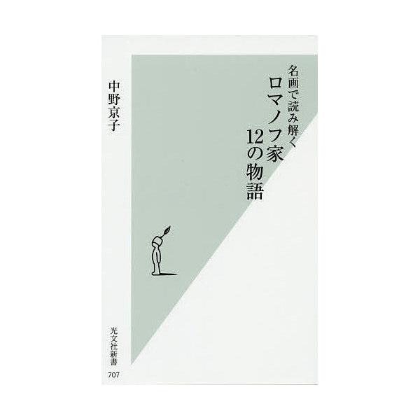 名画で読み解くロマノフ家12の物語/中野京子