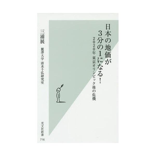 日本の地価が3分の1になる! 2020年東京オリンピック後の危機/三浦展/麗澤大学清水千弘研究室