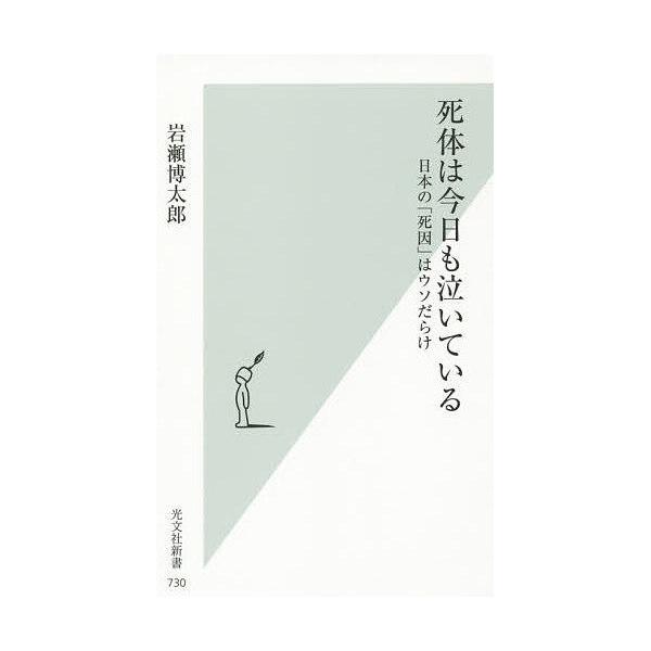 死体は今日も泣いている 日本の「死因」はウソだらけ/岩瀬博太郎