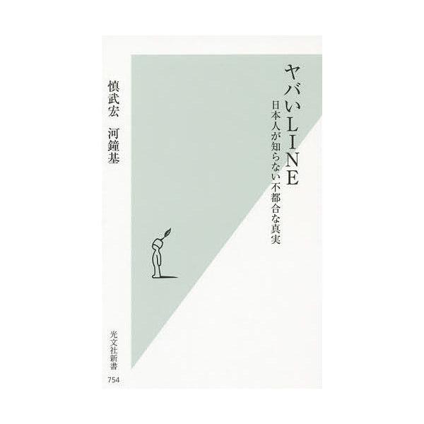ヤバいLINE 日本人が知らない不都合な真実/慎武宏/河鐘基