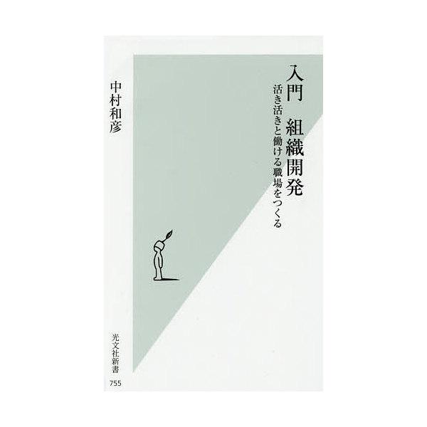 入門組織開発 活き活きと働ける職場をつくる/中村和彦