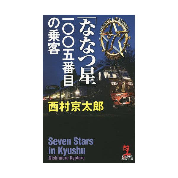 「ななつ星」一〇〇五番目の乗客 長編推理小説/西村京太郎