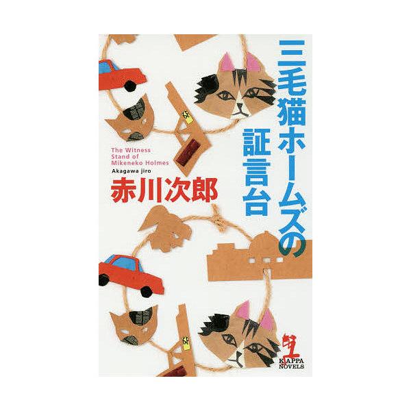 三毛猫ホームズの証言台/赤川次郎