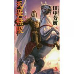 天涯無限 架空歴史ロマン/田中芳樹