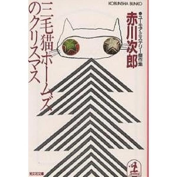 三毛猫ホームズのクリスマス/赤川次郎