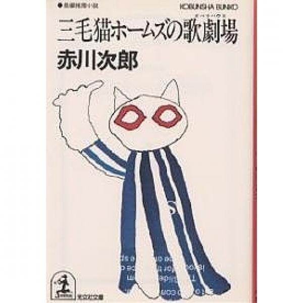 三毛猫ホームズの歌劇場(オペラハウス)/赤川次郎
