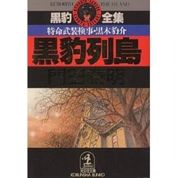 黒豹列島 特命武装検事黒木豹介/門田泰明