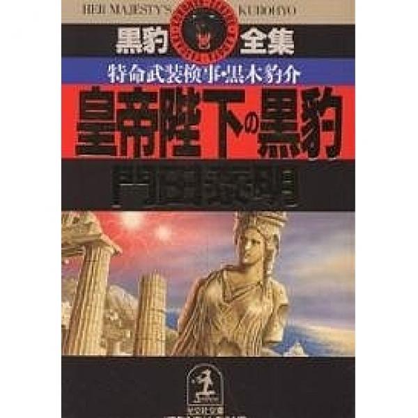 皇帝陛下の黒豹 特命武装検事黒木豹介/門田泰明