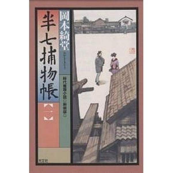 半七捕物帳 時代推理小説 1 新装版/岡本綺堂