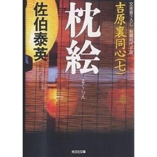 枕絵 文庫書下ろし/長編時代小説/佐伯泰英