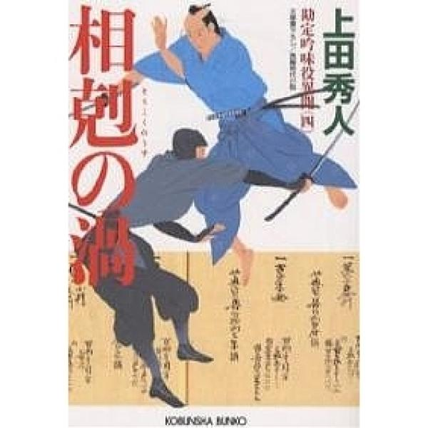 相剋の渦 文庫書下ろし/長編時代小説/上田秀人