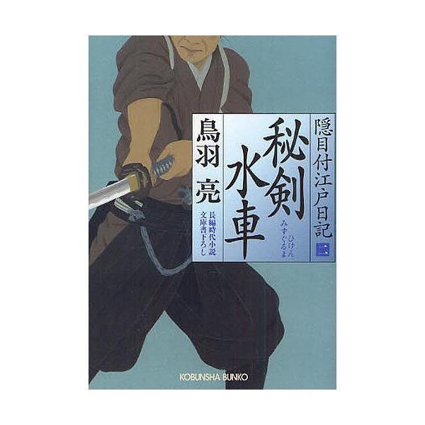 秘剣水車(みずぐるま) 文庫書下ろし/長編時代小説/鳥羽亮