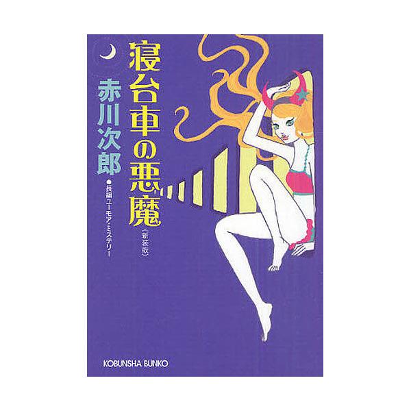 寝台車の悪魔 長編ユーモア・ミステリー 新装版/赤川次郎