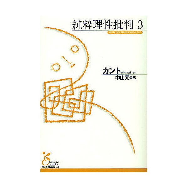 LOHACO - 純粋理性批判 3/カント/中山元 (その他) bookfan for LOHACO