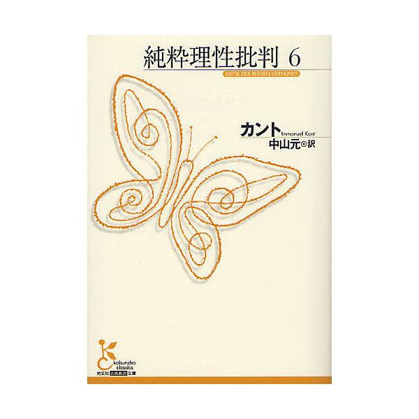 LOHACO - 純粋理性批判 6/カント...