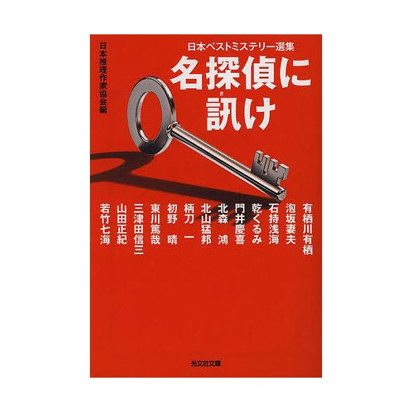 名探偵に訊け/日本推理作家協会/有栖川有栖